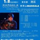 1月8日(日)山木康世(元ふきのとう)青山ライブ!