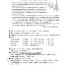 12/11開催 川口駅前キュポラ広場でのイベントの出展者2次募集開始