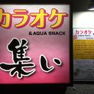 カラオケ&aquarium snack集い