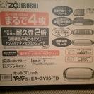 【新品 未使用】人気機能性No.1 ホットプレートEA-GV35-...