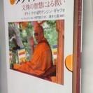 DVDブック「ダライ・ラマ法話 文殊の智慧による救い 」