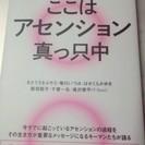 書籍「ここはアセンション真っ只中」美品