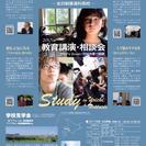 北星余市高校   不登校、中退生の為の大阪で教育相談会
