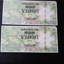 全国百貨店共通商品券 2000円分