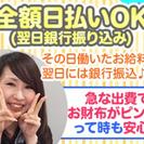 ★先着1名限定★11/18(金)【経験不問/超短期/超カンタン日払...
