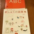 【追加更新】刺繍枠12cmと刺繍の本2冊セット