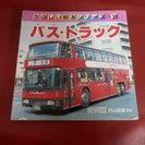 子供用 のりもの 自動車  本 1冊100円  絵本