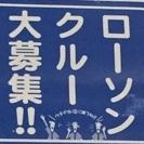 【老若男女問わず】コンビニスタッフ(未経験者歓迎)