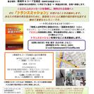 ラエリアン トランスミッション&パーティin沖縄