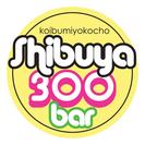 SHIBUYA300BARアルバイト募集!