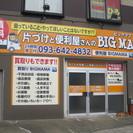 ☆ 八幡西区の便利屋さん BIGMAMA(ビッグママ)です(^^)...