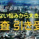 和歌山の探偵【N.I.シークレットリサーチ】短時間の尾行のみでもOK!