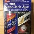 オイル添加剤 POWER NEO ナノテックAg8z