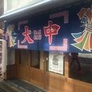 京都伏見で行列の絶えない人気ラーメン店が河原町にオープンします!!