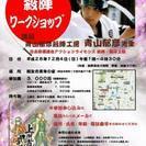 12/4(日)青山郁彦 殺陣ワークショップ 教室