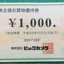 ビックカメラ お買い物優待券  950円/1枚