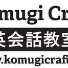 加古川市の英会話教室小麦クラフトー生徒募集