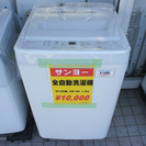 サンヨー 全自動洗濯機 ASW-45D 2010年製 4.5kg 中古品