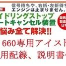 ☆S660 専用アイドリングストップキャンセル、説明書付き☆