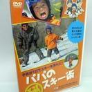 DVD パパのマル秘スキー術