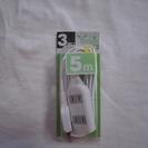 ◆売ります◆未使用3口延長コード 5M