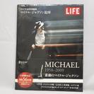 マイケルジャクソン追悼 写真集 日本版LIFE誌