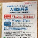 城島高原パーク&アイススケート入園券