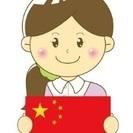 無料で中国語を学びませんか〜〜