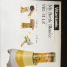 マイボトルブレンダー レモン 新品未使用