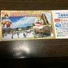 城島の無料入園券
