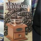 【新品・未使用】おしゃれコーヒーミル(セラミック刃)
