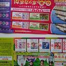 関西サイクルスポーツセンター  入場無料券  四枚