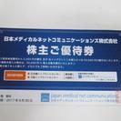 (K-1) 日本メディカルネットコミュニケーションズ㈱ 株主優待券...