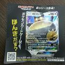 ポケモンカード(カビゴンGX)