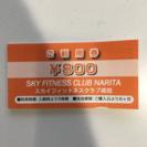 成田駅 ジム チケット スカイフィットネスクラブ成田
