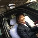 【タクシー乗務員】 未経験者歓迎 女性歓迎 土日のみのパート歓迎
