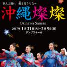 沖縄燦燦-OKINAWA SANSAN-