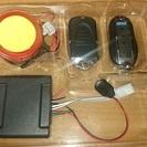 セキュリティアラーム(電池駆動)
