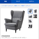 **値下げ** IKEA 1人掛けソファ Strandmon オッ...