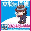 よつば探偵救急センター(本社:石川県金沢市)30日間1万円定額で解...