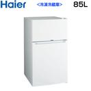 ☆ハイアール Haier JR-N85A 85L 2ドア冷凍冷蔵...