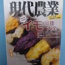 現代農業 2012年2月号 イモ品種大全