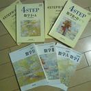 高校教科書★数学I・II・A・B/4Step数学IA・IIB★数研出版
