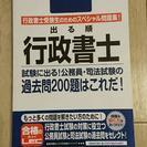 出る順行政書士[公務員・司法試験の過去問200題]