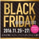 ★☆★ブラック フライデー開幕!!★☆★