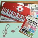 【新品】PLAY SOUND MUSIC KEYBOARD