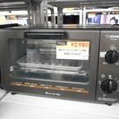 札幌 引き取り 象印 オーブントースター 2014年製 中古