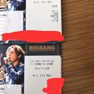 2016年11月25日(金)BIG BANG京セラチケット