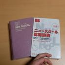 中学生向け英和辞典