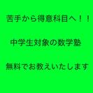 中学生対象の無料数学塾!
